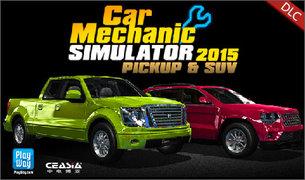 汽车机修模拟2015:皮卡&SUV