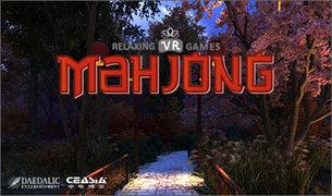 休闲VR游戏:麻将