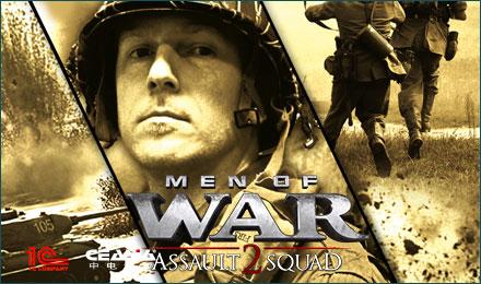 战争之人:突击小队2