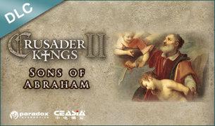 王国风云2:亚伯拉罕之子